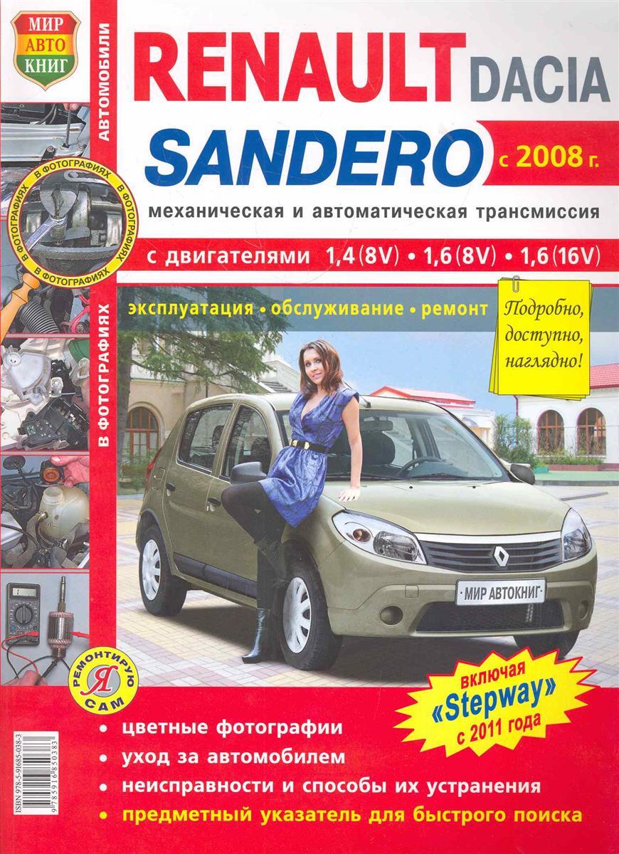 Автомобили Renault / Dasia Sandero автомобили