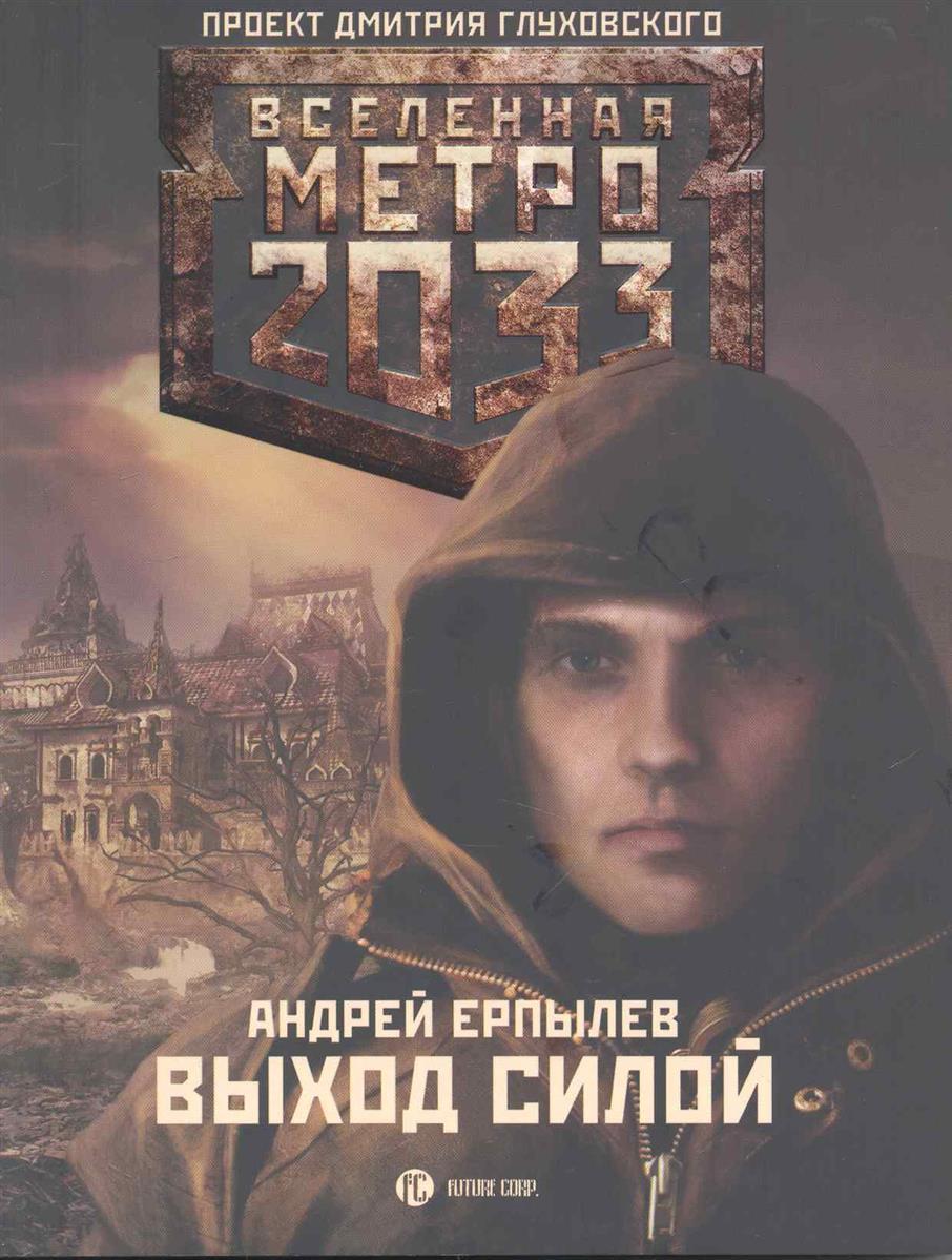 Ерпылев А. Метро 2033 Выход силой