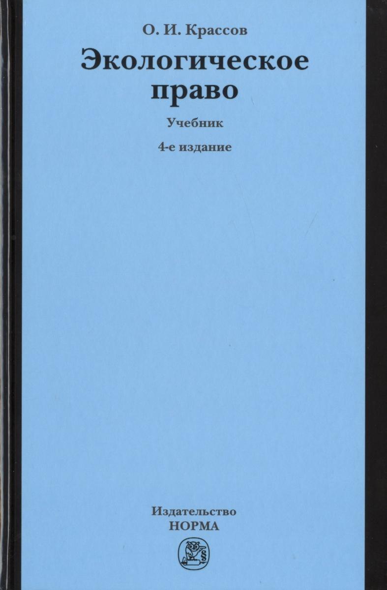 Экологическое право. Учебник. 4-е издание, пересмотренное