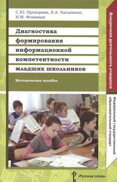 Диагностика формирования информационный компетентности младших школьников. Методическое пособие