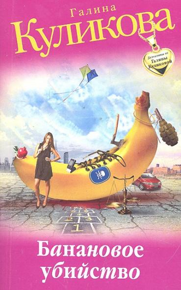 Банановое убийство