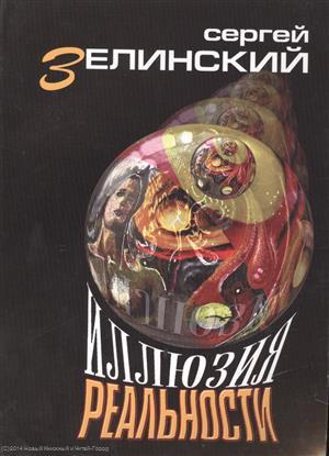 Зелинский С. Иллюзия реальности: роман