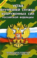 Новый Устав службы Вооруженных Сил РФ