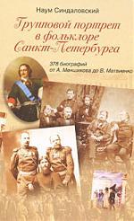 Групповой портрет в фольклоре Санкт-Петербурга 378 биографий