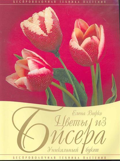 Цветы из бисера Уникальный букет