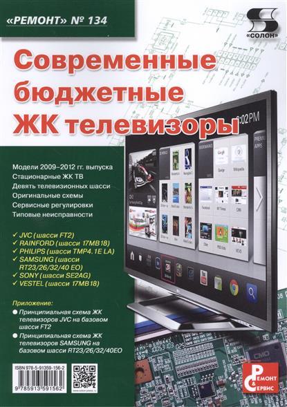 Современные бюджетные ЖК телевизоры. Приложение к журналу