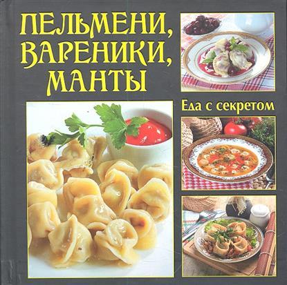 Руфанова Е. (сост.) Пельмени вареники манты руфанова е сост фаршированные овощи