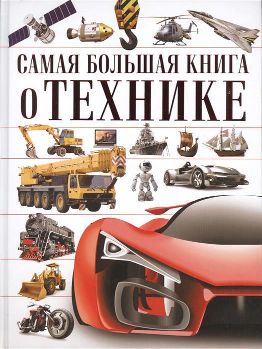 Ликсо В. Самая большая книга о технике