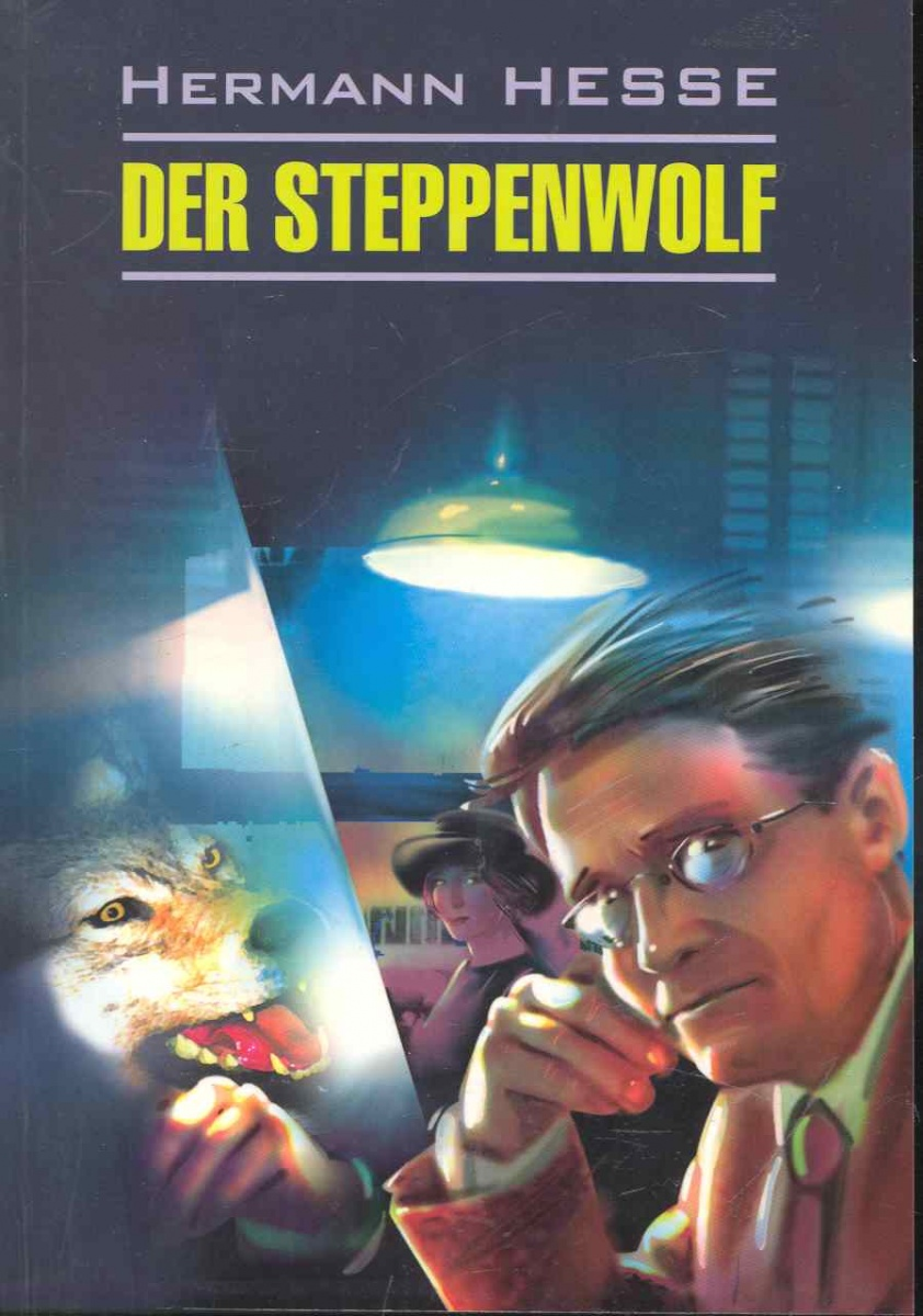 Hesse H. Der Steppenwolf ISBN: 9785992501391 der steppenwolf