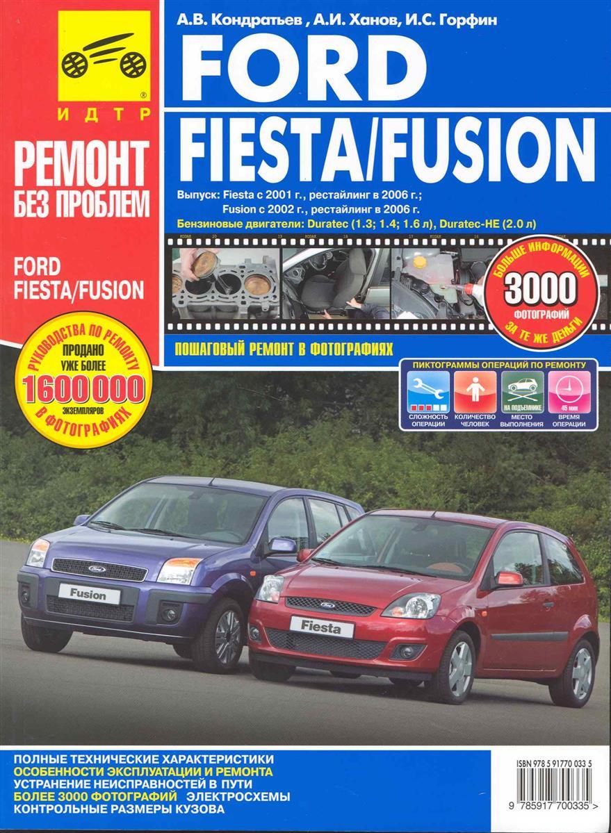 Кондратьев А., Ханов А., Горфин И. Ford Fiesta/Fusion в фото ISBN: 9785917700335 шрус внутренний ford fiesta 01 fusion 02 1 4 1 6 мт go 1003