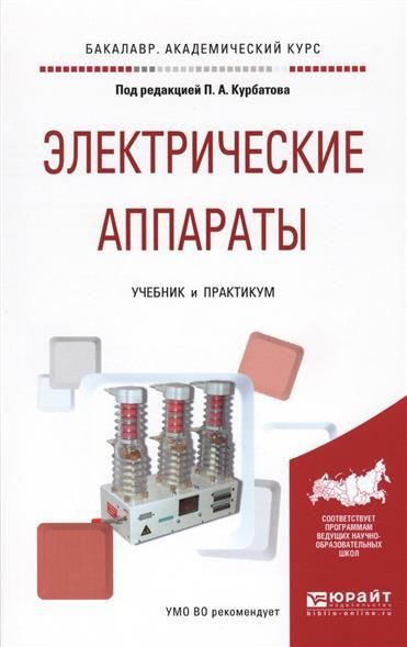 Электрические аппараты. Учебник и практикум