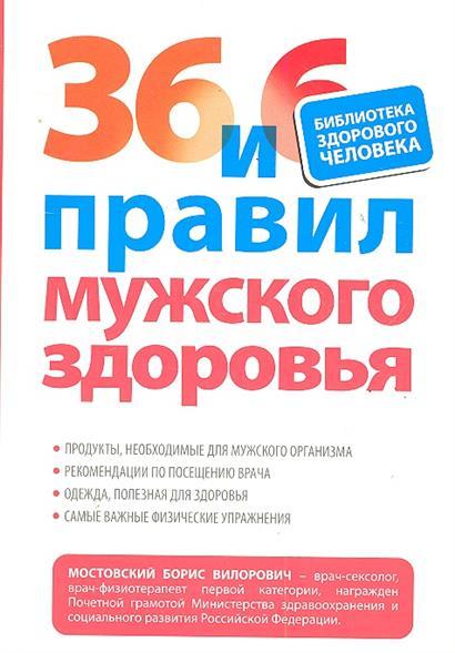 Мостовский Б. 36 и 6 правил мужского здоровья валерий сероклинов 36 и 6 правил крепкого иммунитета