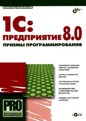 Несвижский В. 1С Предприятие 8.0 Приемы программирования ISBN: 9785977500890
