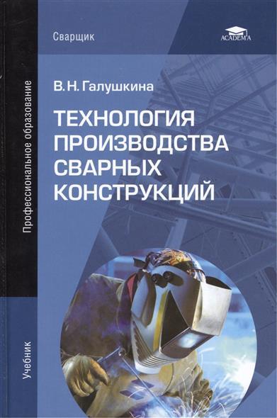 Технология производства сварных конструкций. Учебник. 5-е издание, стереотипное