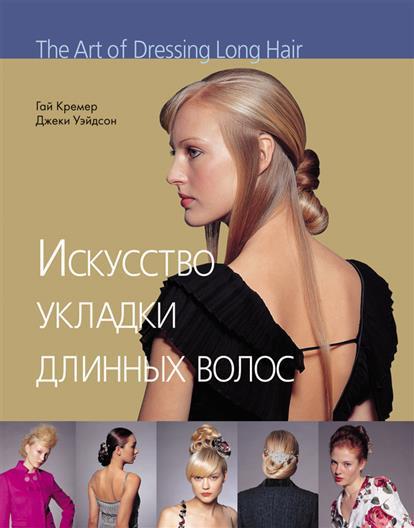 Искусство укладки длинных волос