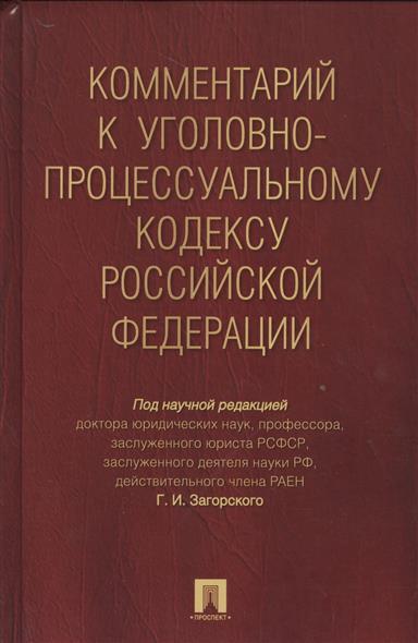 Комментарии к Уголовно-процессуальному кодексу Российской Федерации