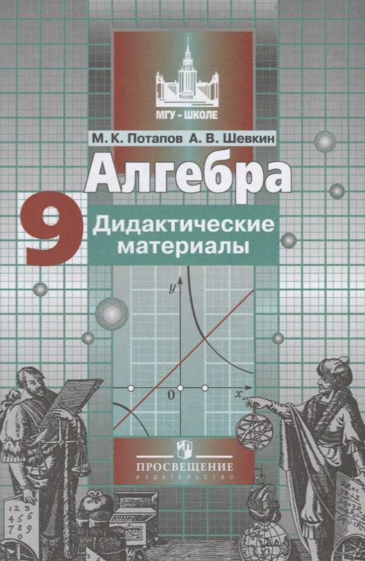 Потапов М., Шевкин А. Алгебра. Дидактические материалы. 9 класс. Учебное пособие для общеобраз�