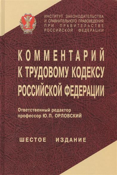 Комментарий к Трудовому кодексу Российской Федерации. Издание шестое