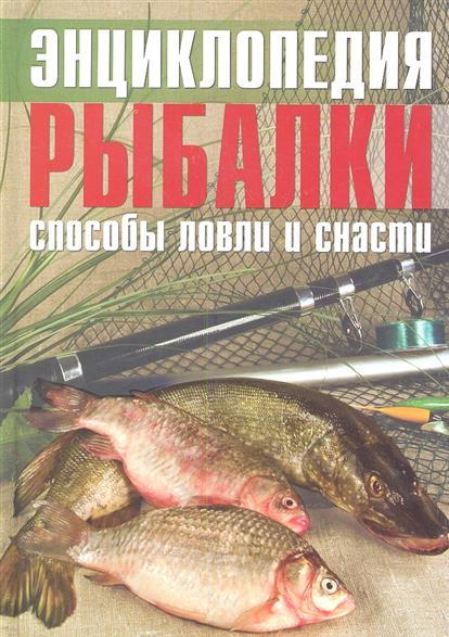 Энциклопедия рыбалки: способы ловли и снасти