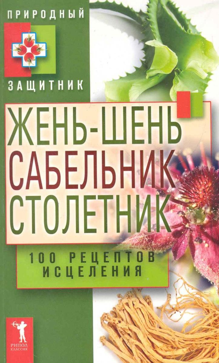 Николаева Ю. (сост) Жень-шень сабельник столетник