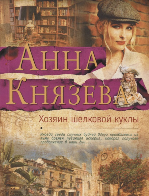 Князева А. Хозяин шелковой куклы