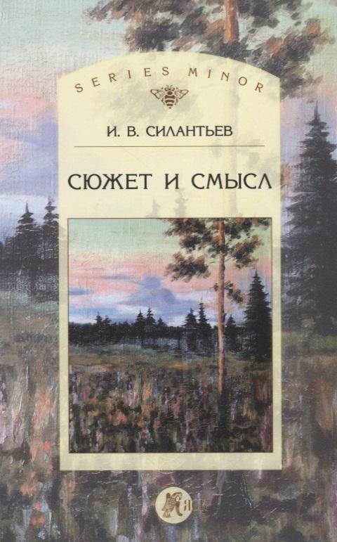 Силантьев И. Сюжет и смысл юрий силантьев памяти маэстро