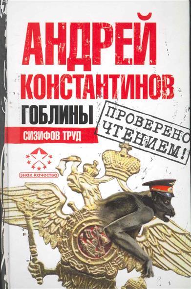 Константинов А. Гоблины Сизифов труд евгений константинов витуля