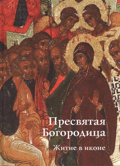 Игнашина Е., Комарова Ю. Пресвятая Богородица. Житие в иконе иконы urazaev shop панно маленькое пресвятая богородица