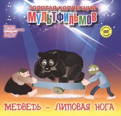 Медведь - липовая нога (+DVD Сборник мультфильмов 1980-1984. Выпуск 4)