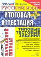 Русский язык Итог. аттестация за курс нач. шк.