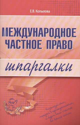 Международное частное право Шпаргалки
