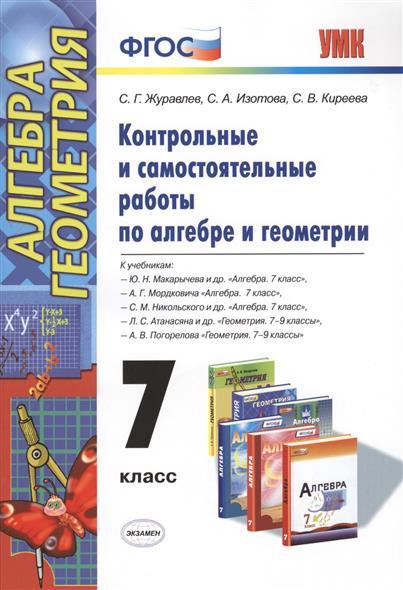 Контрольные и самостоятельные работы по алгебре и геометрии. 7 класс