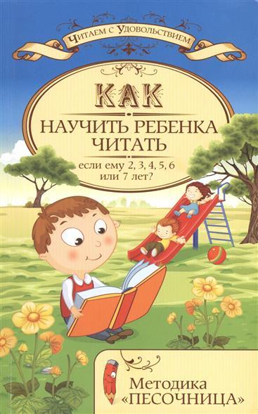 """Знатнова И. Как научить ребенка читать, если ему 2, 3, 4, 5, 6 или 7 лет? Методичка """"Песочница"""""""