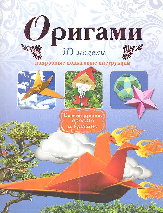 Дорогов Ю., Дорогова Е. Оригами 3D модели. Подробные пошаговые инструкции бугаев ю е оригами новые идеи