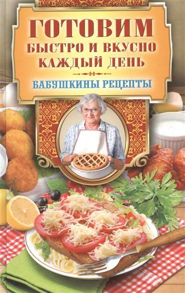 Треер Г. Готовим быстро и вкусно каждый день готовим быстро и вкусно меню для будней и праздников