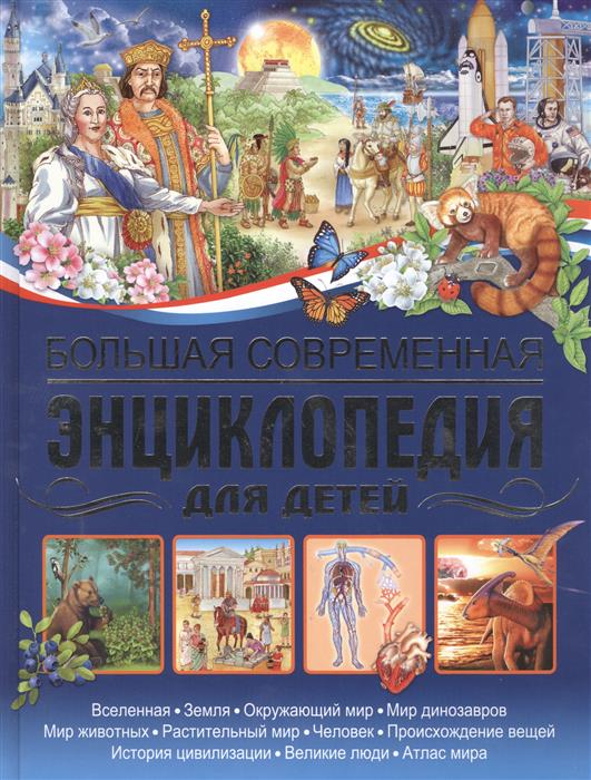 Феданова Ю. Большая современная энциклопедия для детей цена