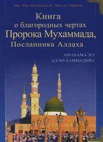 Книга о благородных чертах Пророка Мухаммада…