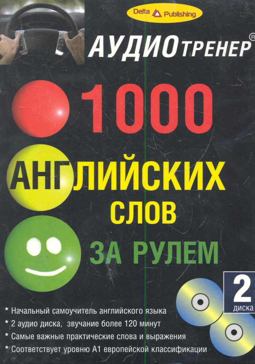 1000 английских слов за рулем ISBN: 9785946192286 gene polymorphisms in inflammatory and immune related diseases