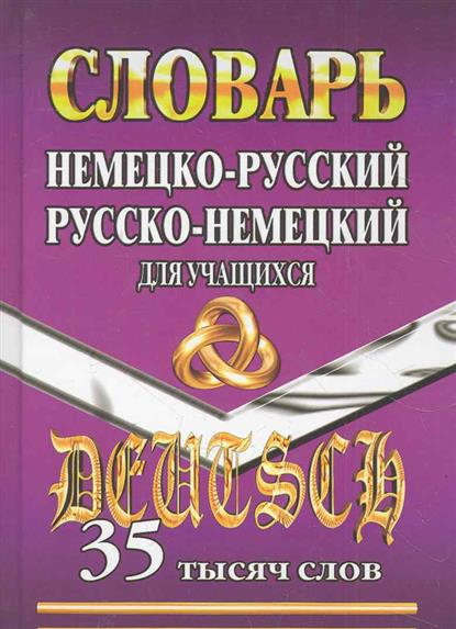 Немецко-Русский Рус.-Нем. словарь для учащихся