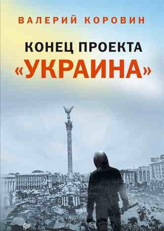 Коровин В. Конец проекта Украина фитовал плюс шампунь украина