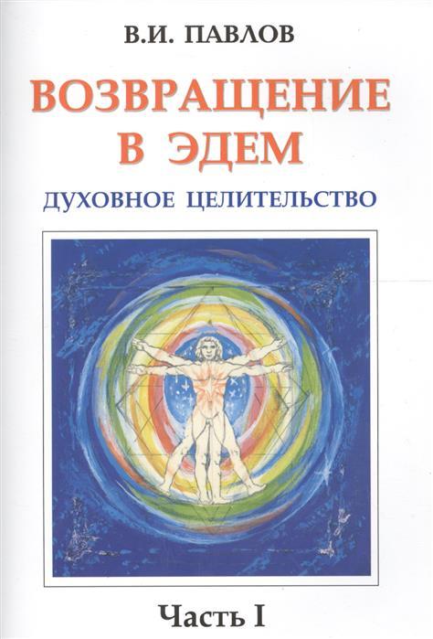 Павлов В. Возвращение в Эдем. Духовное целительство. Часть 1 возвращение в брайдсхед сезон 1 серии 7 11