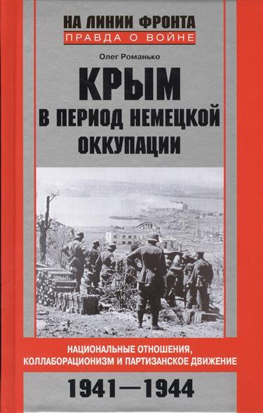 Крым в период немецкой оккупации. Национальные отношения, коллаборационизм и партизанское движение 1941-1944