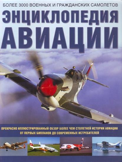 Энц. авиации Более 3000 военных и гражданских самолетов