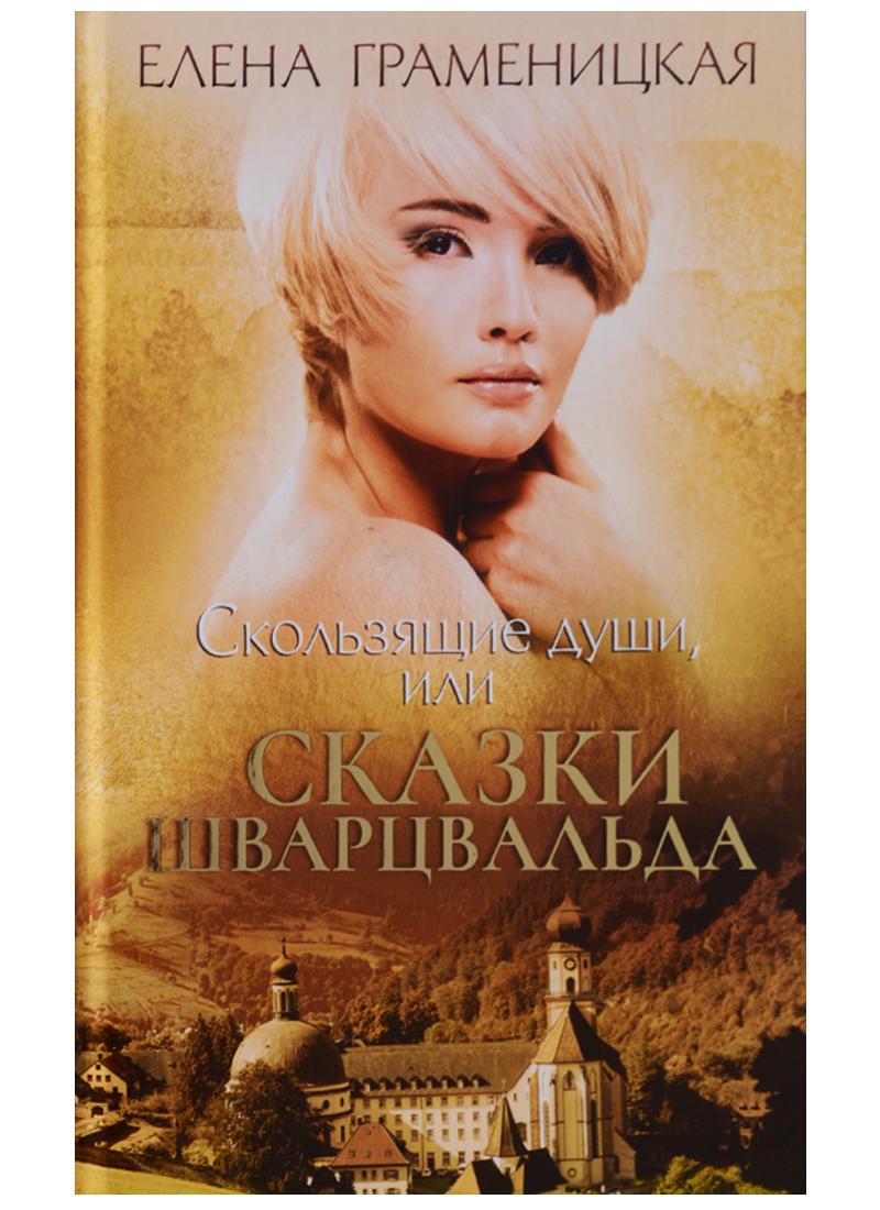 Граменицкая Е. Скользящие души, или Сказки Шварцвальда