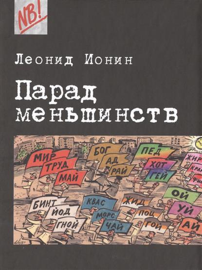Ионин Л. Парад меньшинств ISBN: 9785987121955