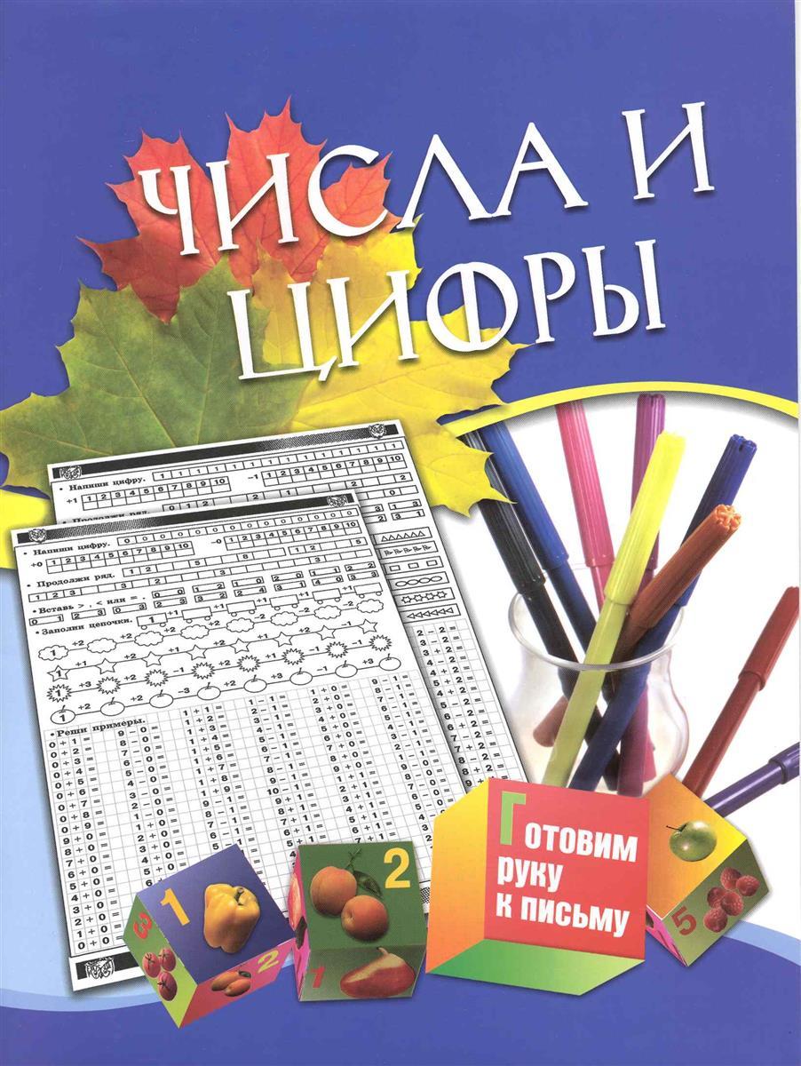 Чупина Т. (ред.) Числа и цифры 5-7 лет