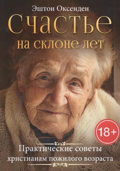 Оксенден Э. Счастье на склоне лет. Практические советы христианам пожилого возраста пилочка для ногтей leslie store 10 4sides 10pcs lot