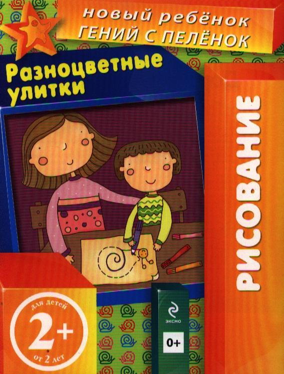 Янушко Е. Разноцветные улитки. Рисование. Для детей от 2 лет цена