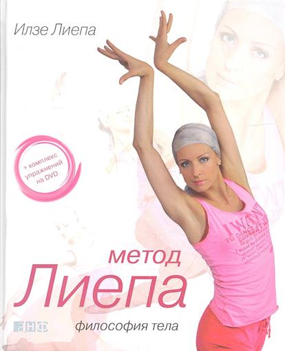 Метод Лиепа. Философия тела (+DVD)