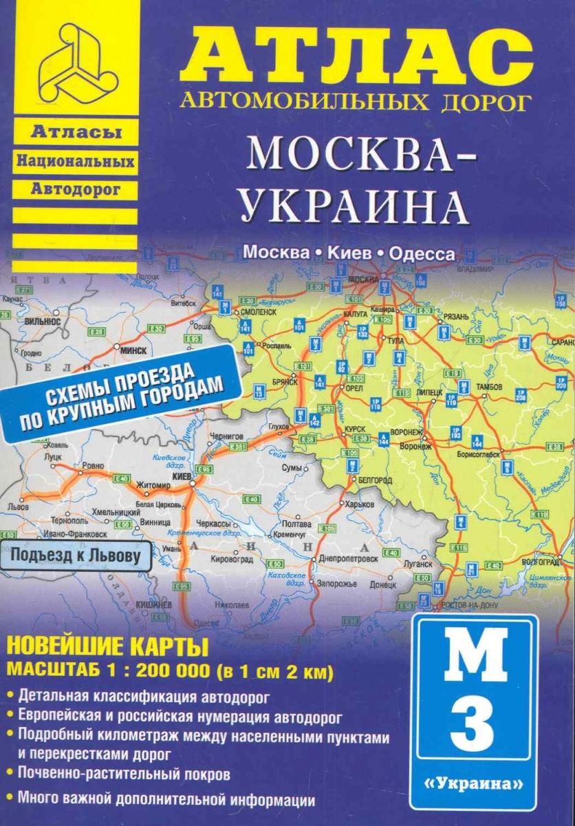 Атлас а/д Москва-Украина ISBN: 9785170731428